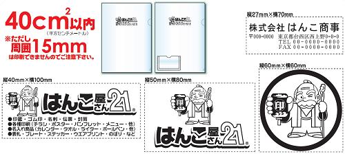 クリアホルダー 印刷可能サイズ(1カ所押し)