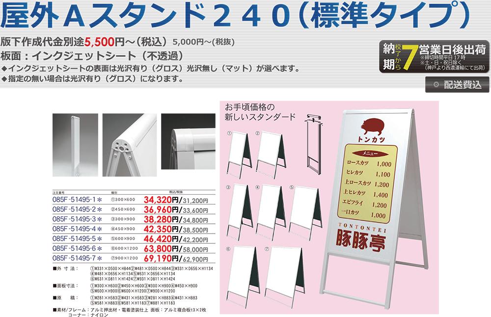 屋外Aスタンド240の価格(10%)