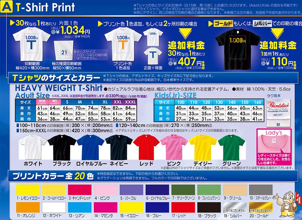 1034円Tシャツ