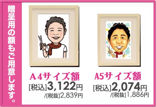 似顔絵-額201910