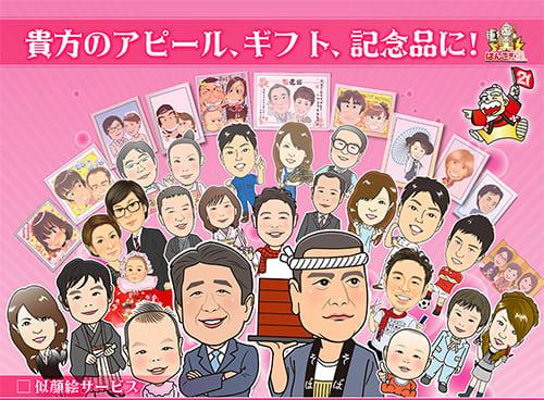 似顔絵作成サービス201910
